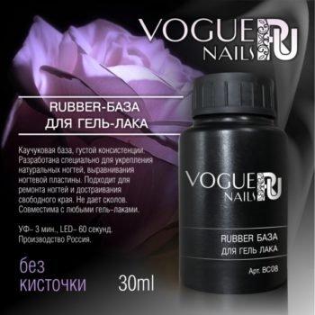 VOGUE, BC08, Rubber база для гель лака