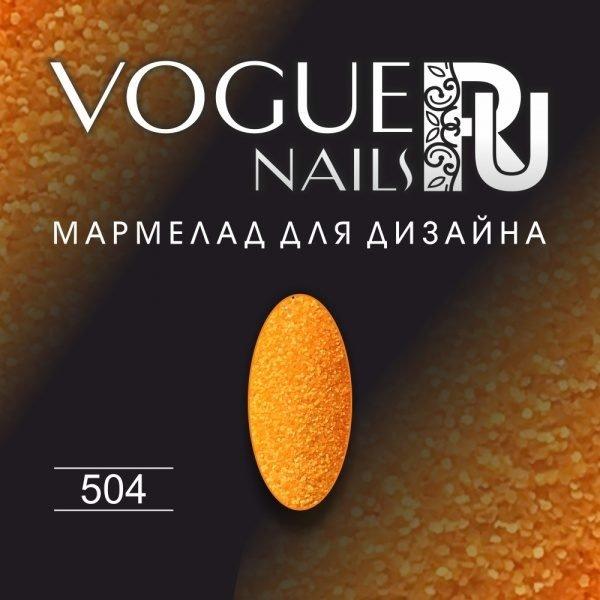 VOGUE, D006, Мармелад для дизайна 5гр. №504