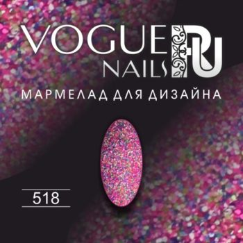 VOGUE, D017, Мармелад для дизайна 5гр. №518