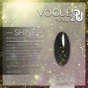 VOGUE, TC19, Shine Top 1 10мл