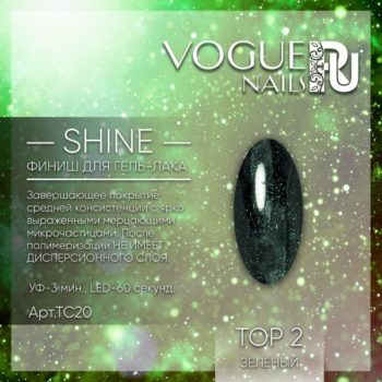 VOGUE, TC20, Shine Top 2 10мл