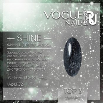 VOGUE, TC21, Shine Top 3 10мл