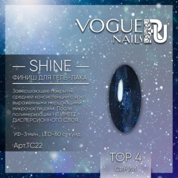 VOGUE, TC22, Shine Top 4 10мл
